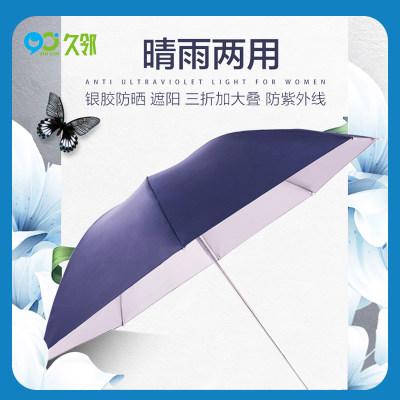 【久邻严选】天堂伞银胶防晒轻巧加固型晴雨两用雨伞