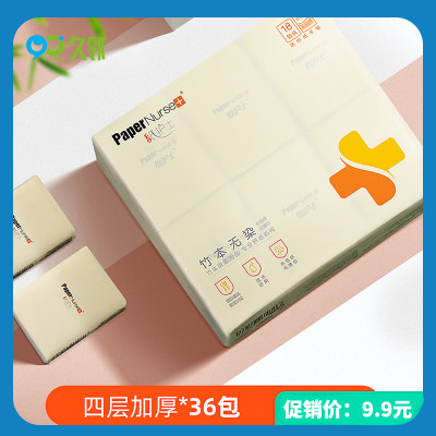 【久邻严选】纸护士&手帕纸小包纸巾36包