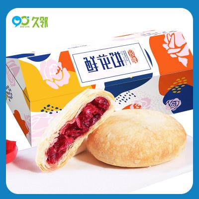 【久邻严选】云南特产-玫瑰鲜花饼休闲糕点