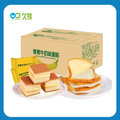【久邻严选】香蕉牛奶蛋糕+奶油吐司 400g*2箱