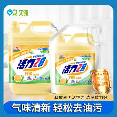 【久邻严选】活力28&柠檬去味洗洁精4.56斤