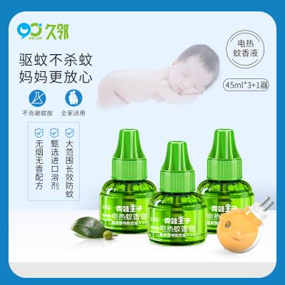 【久邻严选】青蛙王子-家用儿童插电电热驱蚊液(3液+1器)