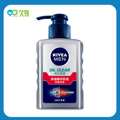 【久邻严选】妮维雅-男士专用控油洗面奶150ml