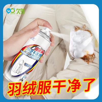 【久邻严选】羽绒服布艺免水洗干洗剂200ml