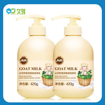 【久邻严选】山羊奶身体乳滋润保湿420g*2瓶