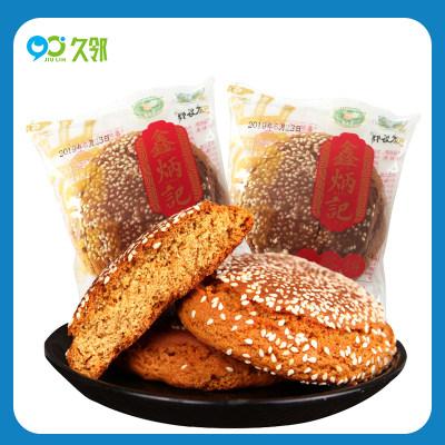 【久邻严选】山西特产鑫炳记太谷饼1.4kg(约20个)