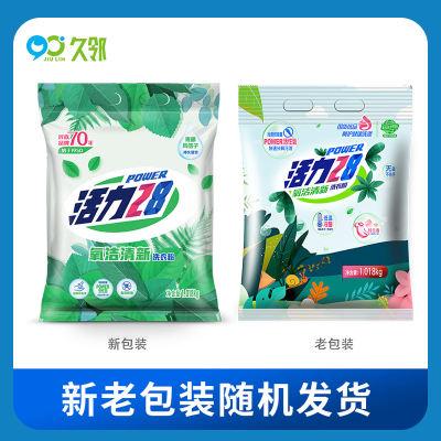 【久邻严选】活力28氧洁清新洗衣粉1018g*2袋