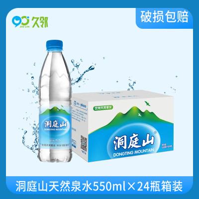 【久邻严选】天然泉水洞庭山矿泉水550ml*24瓶