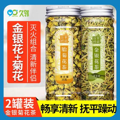 【久邻严选】有禾降火胎菊花茶35g+金银花30g(共两罐)