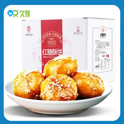 【久邻严选】德辉-红糖酥饼小吃零食1箱(约45个)