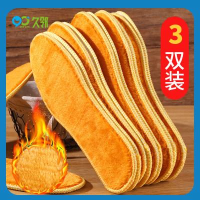 【久邻严选】加绒加厚&保暖护足鞋垫3双(尺码可选)