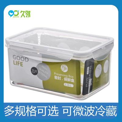 【久邻严选】塑料保鲜盒带盖透明多规格可选
