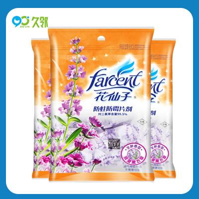 【久邻严选】花仙子-樟脑丸衣柜防蛀防霉片剂3袋