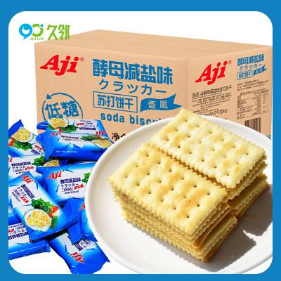 【久邻严选】酵母减盐味苏打饼干472g*2袋