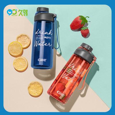 【久邻严选】希乐-塑料水杯健身运动便携杯子
