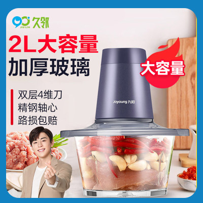 【久邻严选】九阳&家用2L电动多功能搅拌机绞肉机