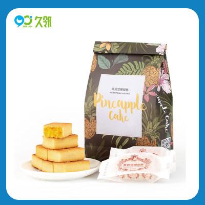 【久邻严选】厦门特产黄元堂凤梨酥