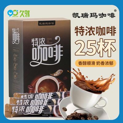 【久邻严选】凯瑞玛&特浓摩卡咖啡25条/盒