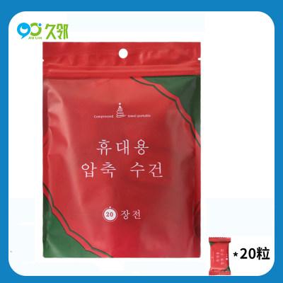 【久邻严选】旅行装加厚加大一次性压缩毛巾20粒/袋