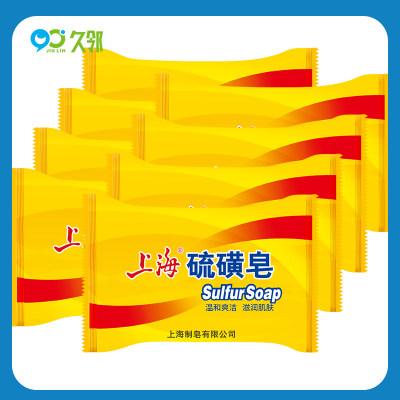 【久邻严选】上海硫磺皂85g*8块